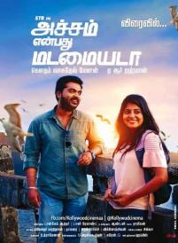 Achcham Yenbadhu Madamaiyada: https://www.youtube.com/watch?v=mjkNiTHAw1E