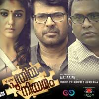 Puthiya Niyamam - Trailer: https://www.youtube.com/watch?v=3Xfj17wVyIQ