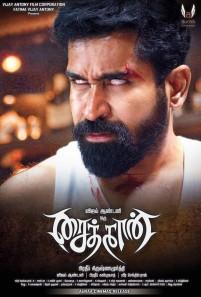 Saithan - Official Tamil Trailer: https://www.youtube.com/watch?v=g1VpWPl6UX8
