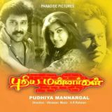 Pudhiya Mannargal: http://www.saavn.com/s/album/tamil/Pudhiya-Mannargal-2016/hqhM6Edyj1w_