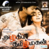 Azhagiya Tamil Magan | Audio: http://www.saavn.com/s/album/tamil/Azagiya-Tamil-Magan-2007/gp0IjuyPsiY_ | Video: https://www.youtube.com/playlist?list=PLcE7-pixZnIHJiHXwHhWqxmnDruepvFRf