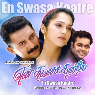 En Swasa Kaatre   Audio: http://www.saavn.com/s/album/tamil/En-Swasa-Kaatre-2016/BV0oxF7M6mQ_   Video: https://www.youtube.com/playlist?list=PLjity7Lwv-zqPAFDDrWav_Ai94J8T6FzC