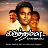 Karuthamma: http://www.saavn.com/s/album/tamil/Karuthamma-2016/2dcThVhWCPg_ Video: https://www.youtube.com/playlist?list=PLjity7Lwv-zo-n_z2E0iZ65F-qWTjJZw9