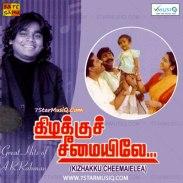 Kizhakku Cheemayile | Audio Songs: http://www.saavn.com/s/album/tamil/Kizhakku-Cheemayile-2016/FtBR4ejsDyw_ | Video Songs: https://www.youtube.com/watch?v=GgyjkYhRTCs&list=PL_m7vkBtlHcBQ8YW2E78jdmtrM9QNIvIN | Movie: https://www.youtube.com/watch?v=2sDJgjzzJYo