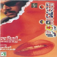 Mudhalvan | Audio: http://www.saavn.com/s/album/tamil/Mudhalvan-1999/ZHOM,gqeviE_ | Video: https://www.youtube.com/playlist?list=PLjity7Lwv-zp-FYhvPujBPlKZlixgF4Qi