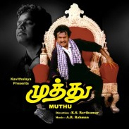 Muthu : http://www.saavn.com/s/album/tamil/Muthu-2016/g3dM3pqNbfc_ Video: https://www.youtube.com/playlist?list=PLjity7Lwv-zp_Ku733NJswkCa-mpgcgDs