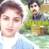 Pudhiya Mugam | Video Songs: https://www.youtube.com/watch?v=6xWGIZR1flk&list=PLjity7Lwv-zp0vvOBDPx9uvb2FOjAzeBZ