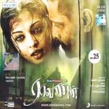 Raavanan | Audio: http://www.saavn.com/s/album/tamil/Raavanan-2010/JKdYrM5sCGw_ | Video: https://www.youtube.com/watch?v=H_-4gcev0KE&list=PLjity7Lwv-zrYOU4IsJCji9n9Q-JqERt4