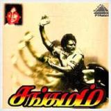 Sangamam | Audio: http://www.saavn.com/s/album/tamil/Sangamam-2016/tXxo,PF8c8I_ | Video: https://www.youtube.com/playlist?list=PLjity7Lwv-zq6QI8tDLkVh96huj9xch4t