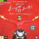 Sillunu Oru Kadhal | Audio: http://www.saavn.com/s/album/tamil/Sillunu-Oru-Kadhal-2006/ySWDL5FHw1s_ | Video: https://www.youtube.com/playlist?list=PLxIPumcDtzc0Oow6231iuXWh_CNtVRS90