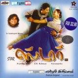 Star | Audio: http://www.saavn.com/s/album/tamil/Star-2001/H5N8mrsB0Vg_