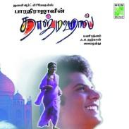 Taj Mahal | Audio: http://www.saavn.com/s/album/tamil/Taj-Mahal-1999/EgFIHnpHLaw_ | Video: https://www.youtube.com/playlist?list=PL12E8C3C6ED5C59D6