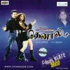 Thenali   Audio: http://www.saavn.com/s/album/tamil/Thenali-2000/-D63rtUVEsY_   Video: https://www.youtube.com/playlist?list=PLjity7Lwv-zrLrb3wBZqe-5LJJinhXHJN